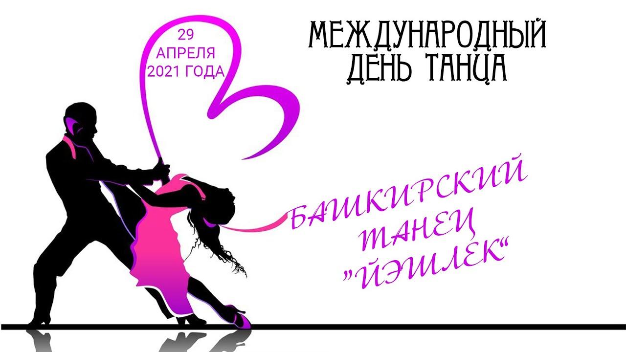 День танца в Балтачево