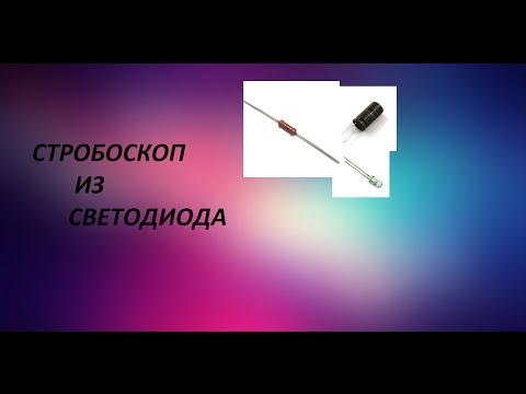 видео: Простейшие схемы для начинающих. Стробоскоп из светодиода