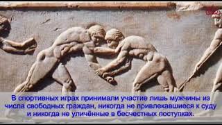 """Домашнее задание по теме """"Олимпийские игры в древности"""""""