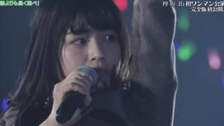 誰よりも高く飛べ 欅坂46ワンマン公演