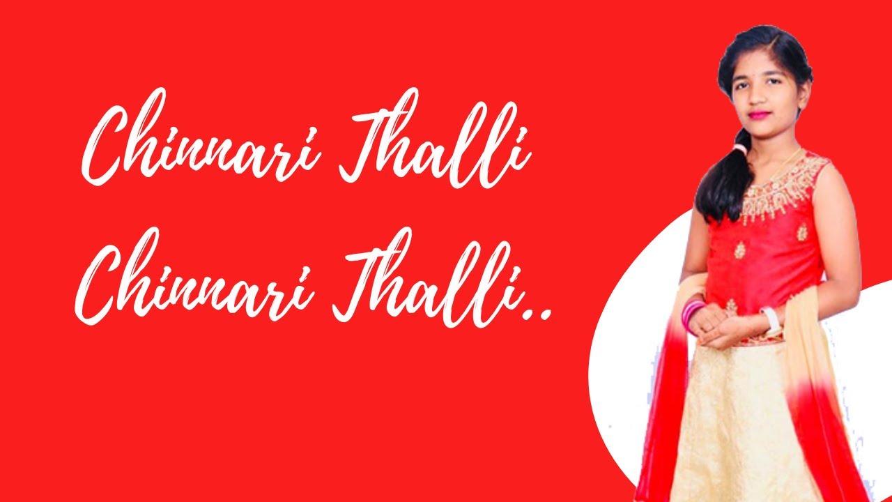 Chinnari Thalli Song Lyrics - చిన్నారి తల్లి పాట లిరిక్స్ (విశ్వాసం సినిమా) - 10 To 5