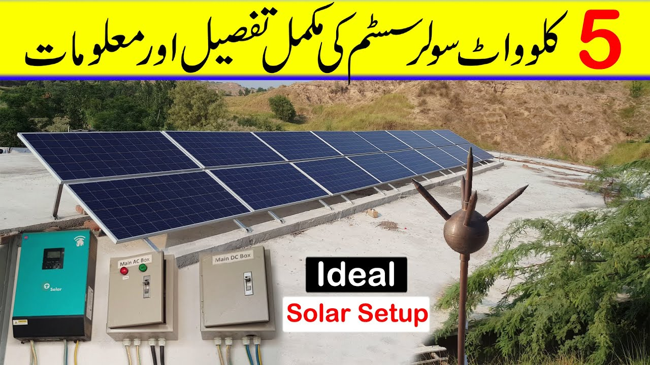 5 KW Solar system complete information in Urdu/Hindi | Tesla solar inverter