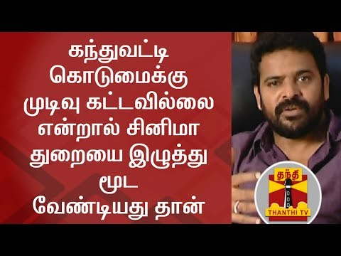 Ashok Kumar was paying interest and interest for interest - Director Ameer | Thanthi TV