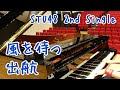 STU48 2nd Single『風を待つ/出航』
