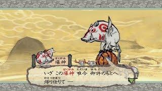 公式サイト: http://www.capcom.co.jp/o-kami/zekkei/ ---- 『大神 絶景...