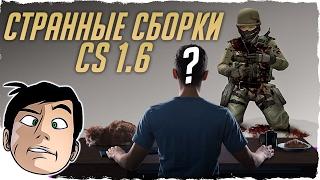CS 1.6: ПОПРОБУЙ ЗАПУСТИТЬ! - COUNTER-STRIKE СТРАННЫЕ СБОРКИ КОНТР СТРАЙК 1.6 - ВЫПУСК #22