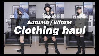 【2020A/W】秋冬最強のおすすめアイテムとコーデを紹介します!【clothing haul】