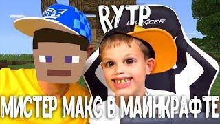 МИСТЕР МАКС ИГРАЕТ В МАЙНКРАФТ | RYTP