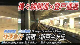 【前面展望】小田急線 複々線完成直後の快速急行 新宿→新百合ヶ丘