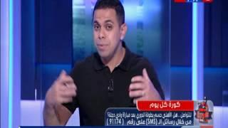 كرة كل يوم _ كريم حسن شحاتة سبب هزيمة الأهلى غياب حسام غالى