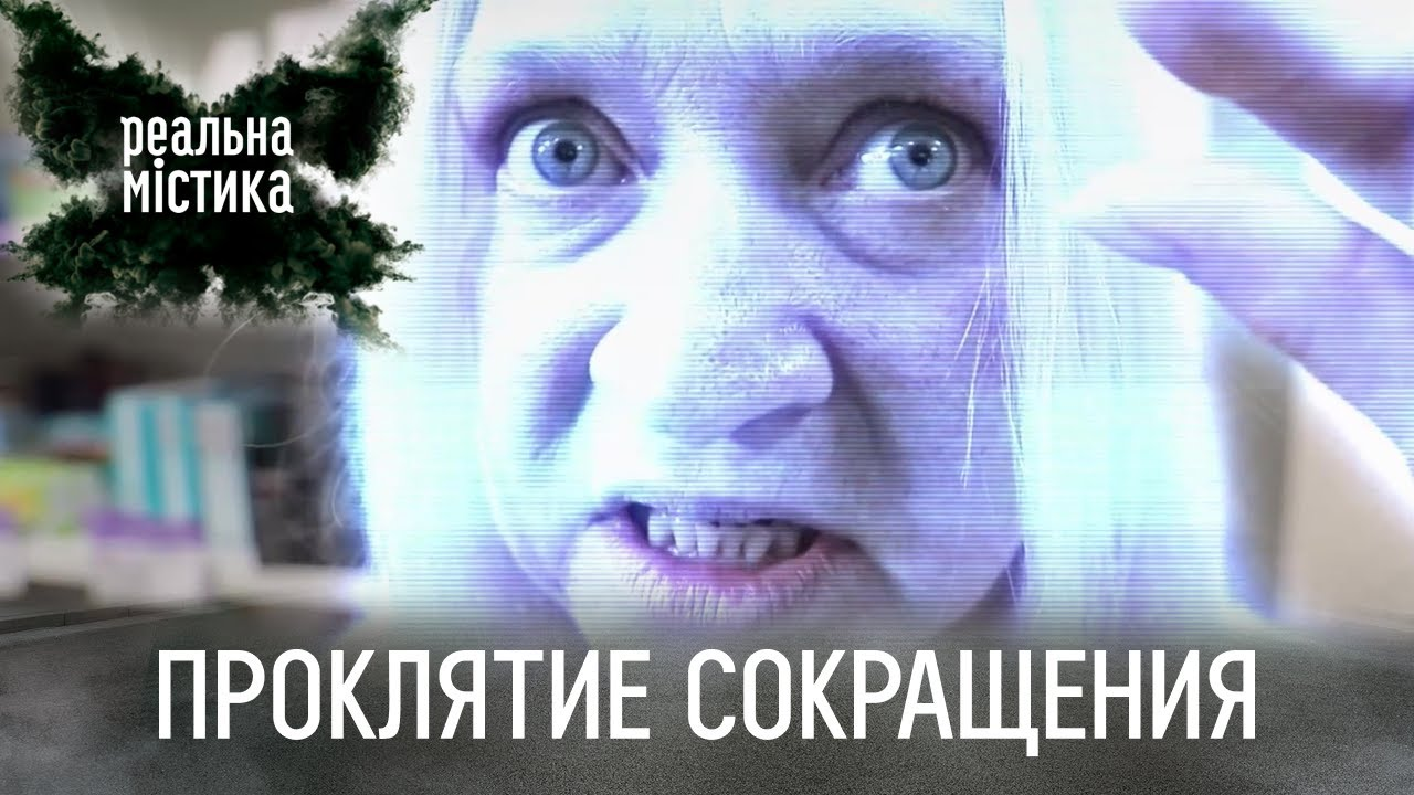 Реальная мистика от 14.10.2020 Проклятие сокращения