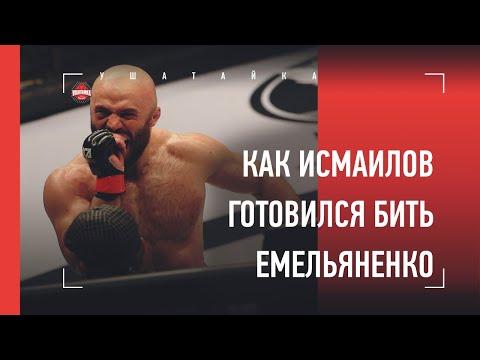Мощный настрой Исмаилова на бой с Емельяненко / Встреча с Абдулрашидом Садулаевым