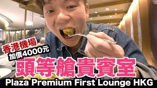 《飛行體驗EP30》加價4000元的頭等艙貴賓室划算嗎?|Plaza Premium First Lounge HKG【I'm Daddy】