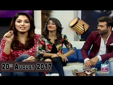 Breaking Weekend - Guest: Nida And Faizan - 20th August 2017