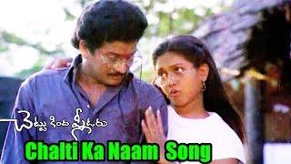Chettu Kinda Pleader Songs - Chalti Ka Naam - Rajendra Prasad, Kinnera