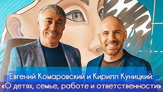 Интервью доктора Комаровского каналу «Бизнес-конструктор»: о детях, семье, работе и ответственности
