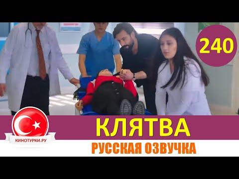Клятва 240 серия на русском языке [Фрагмент №1]