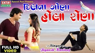 Dilna Gona Hola Rona - Full Video || JIGNESH KAVIRAJ 2017 New Song || Gujarati Dj Mix Romantic Song