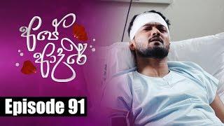 Ape Adare - අපේ ආදරේ Episode 91 | 26 - 07 - 2018 | Siyatha TV Thumbnail