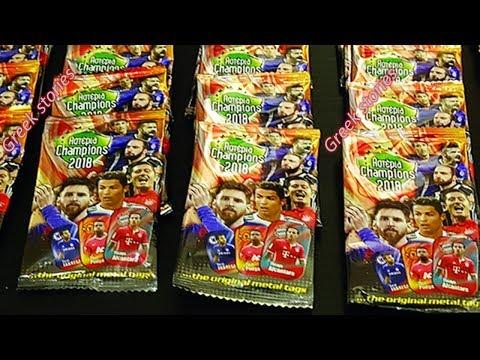 Τάπες Ποδοσφαίρου 2018 Ανοίγω Φακελάκια Τάπες Άλμπουμ με Μπαρτσελόνα Ρεαλ Μαδρίτης Tapes Podosfairou