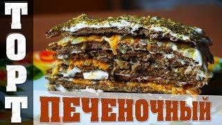 Печеночный торт рецепт пошаговый с морковью и луком