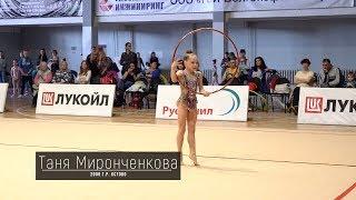 Таня Миронченкова Обруч Турнир по Художественной Гимнастике Солнышко 2018