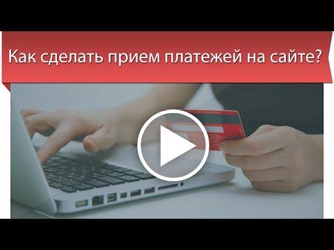 Как сделать прием платежей на сайте?
