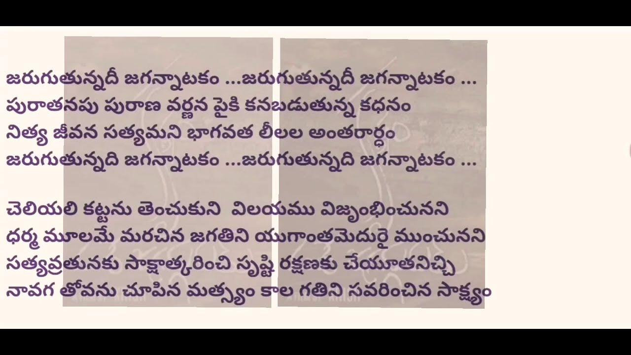 Krishnam vande jagadgurum jagannatakam song lyrical song... #rana daggubati's songs