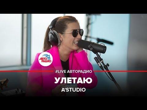 A'Studio – Улетаю (#LIVE Авторадио)