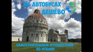 Самостоятельное путешествие по Италии: автобусы #Авиамания