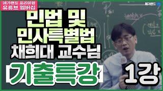 [프리미엄 멤버십-맛보기(무료)]민법 및 민사특별법_채…