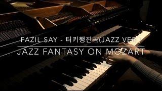 [Jazz piano ver.]터키행진곡 재즈버전 (Fazil say - Jazz fantasy on Mozart)