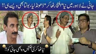 Jani Ko Mila Lahore Ka Naya Iftikhar Thakur, Same Shakal Yaar!! | Seeti 42