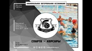 СПАРТА - КОРСАРЫ / Чемпионат по мини водному поло 2017 - 2018 / 18.11.2017