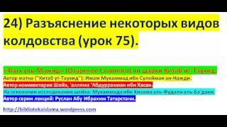 24) Разъяснение некоторых видов колдовства (урок 75).