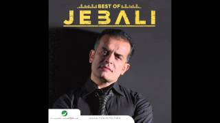 Mohammad El Jebali … Khalini Bejanbek | محمد الجبالي  … خليني بجنبك