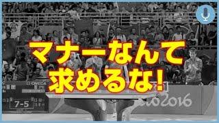 中国人がマナーの悪さをリオ五輪で丸出し!中国人が逆ギレで日本人にと...