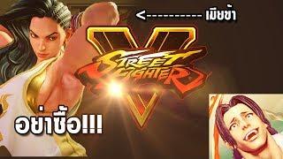 Street Fighter V เกมกาก !!!?