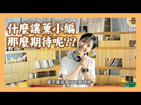 【HI生活X薰小編_直播預告】個性、復古、質感手作包包大集合!