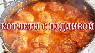 Котлеты с подливой — Вкусные рецепты