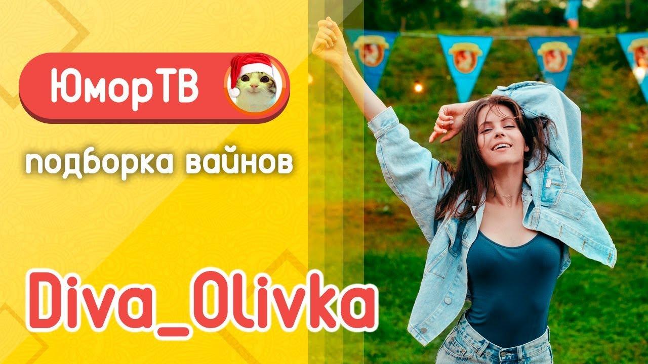 Алевтина [diva_olivka] - Подборка вайнов #4
