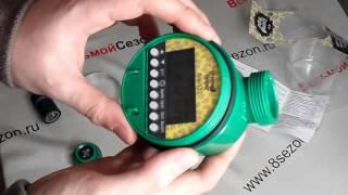 Электронный таймер полива(Контроллер полива с шаровым клапаном. 16 энергонезависимых программ. Заказ с доставкой по всей России http://8se..., 2014-04-05T09:15:04.000Z)