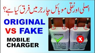 How to Check Original and Fake Mobile Phone Charger Hindi/Urdu