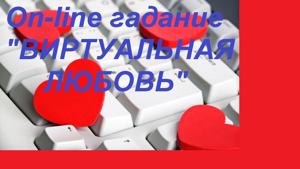 виртуальные гадания на знакомство онлайн