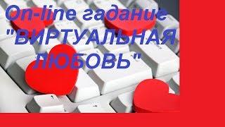 видео Виртуальная любовь и виртуальные отношения