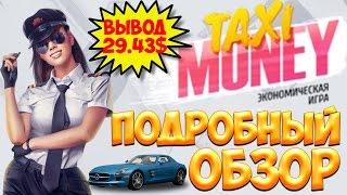 Taxi-money Сколько нужно вложить что бы остаться не в МИНУСЕ?