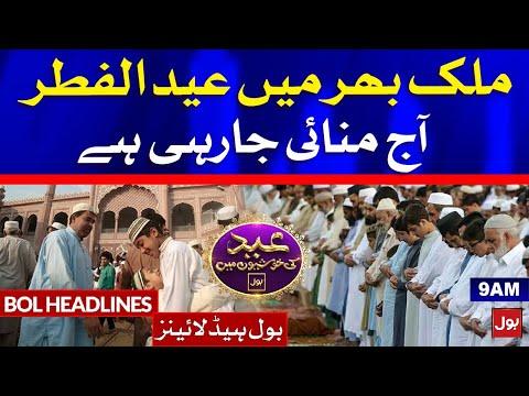 Eid ul Fitr 2021 - BOL News Headlines