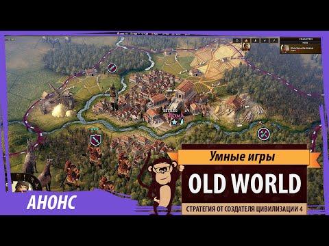 Old World - конкурент для Sid Meieru0027s Civilization от создателя Цивилизации 4