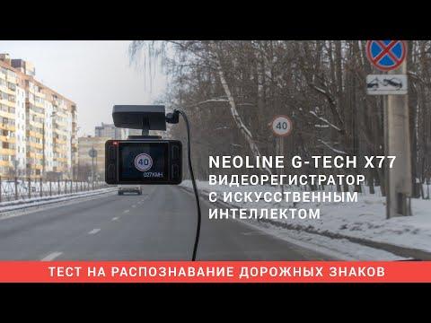 Тест Neoline G-Tech X77. Видеорегистратор с распознаванием дорожных знаков