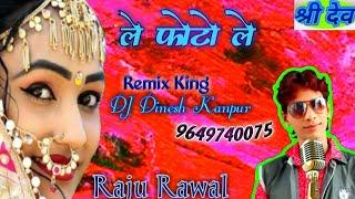 ले फोटो ले ।। Raju Rawal ka super hit song ll le photo le ll #welcomemusichd ll